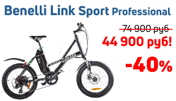 Benelli Link Sport Professional